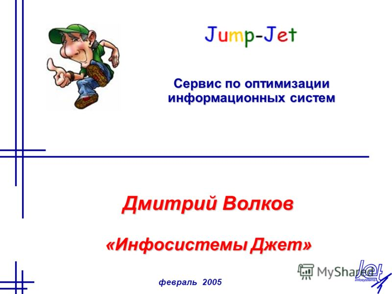 февраль 2005 Jump-Jet Сервис по оптимизации информационных систем Дмитрий Волков «Инфосистемы Джет»
