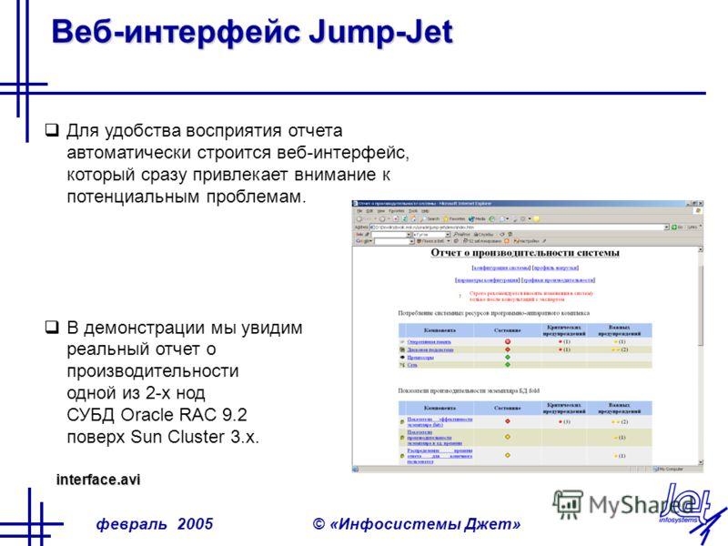 февраль 2005© «Инфосистемы Джет» Веб-интерфейс Jump-Jet Для удобства восприятия отчета автоматически строится веб-интерфейс, который сразу привлекает внимание к потенциальным проблемам. В демонстрации мы увидим реальный отчет о производительности одн