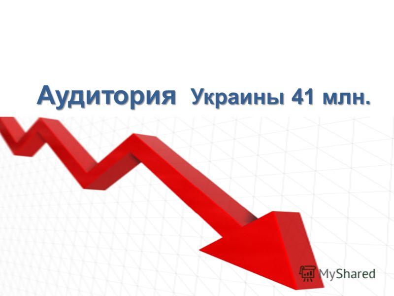 Аудитория Украины 41 млн.