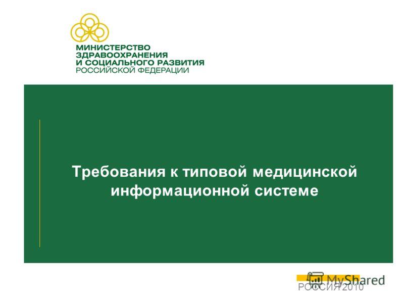 Требования к типовой медицинской информационной системе РОССИЯ 2010