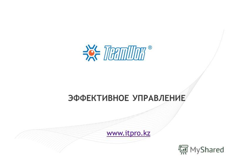 ЭФФЕКТИВНОЕ УПРАВЛЕНИЕ www.itpro.kz