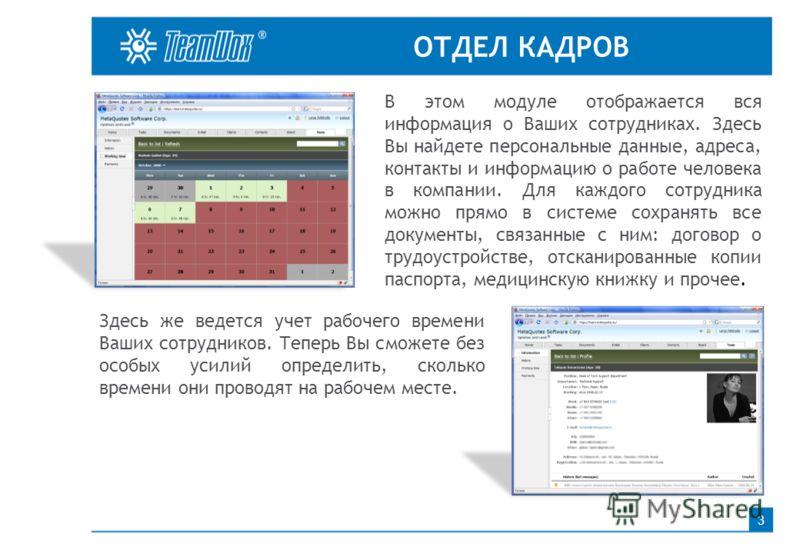 ОТДЕЛ КАДРОВ 3 В этом модуле отображается вся информация о Ваших сотрудниках. Здесь Вы найдете персональные данные, адреса, контакты и информацию о работе человека в компании. Для каждого сотрудника можно прямо в системе сохранять все документы, связ