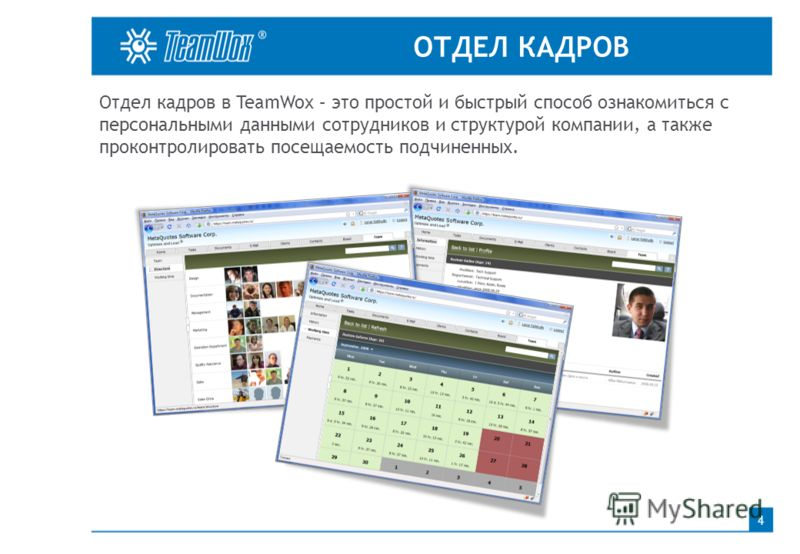 ОТДЕЛ КАДРОВ 4 Отдел кадров в TeamWox – это простой и быстрый способ ознакомиться с персональными данными сотрудников и структурой компании, а также проконтролировать посещаемость подчиненных.