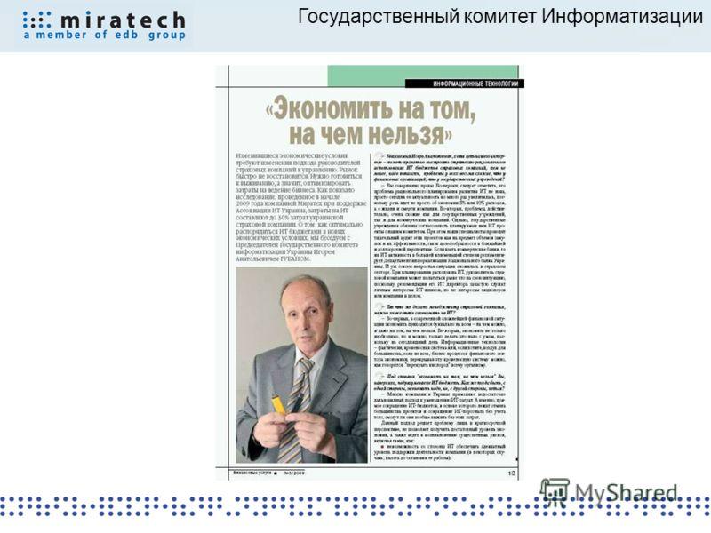 Государственный комитет Информатизации