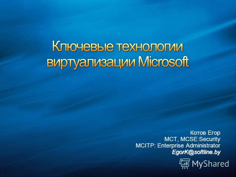 Котов Егор MCT, MCSE:Security MCITP: Enterprise AdministratorEgorK@softline.by