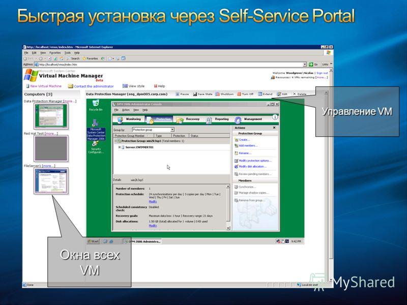 Управление VM Окна всех VM
