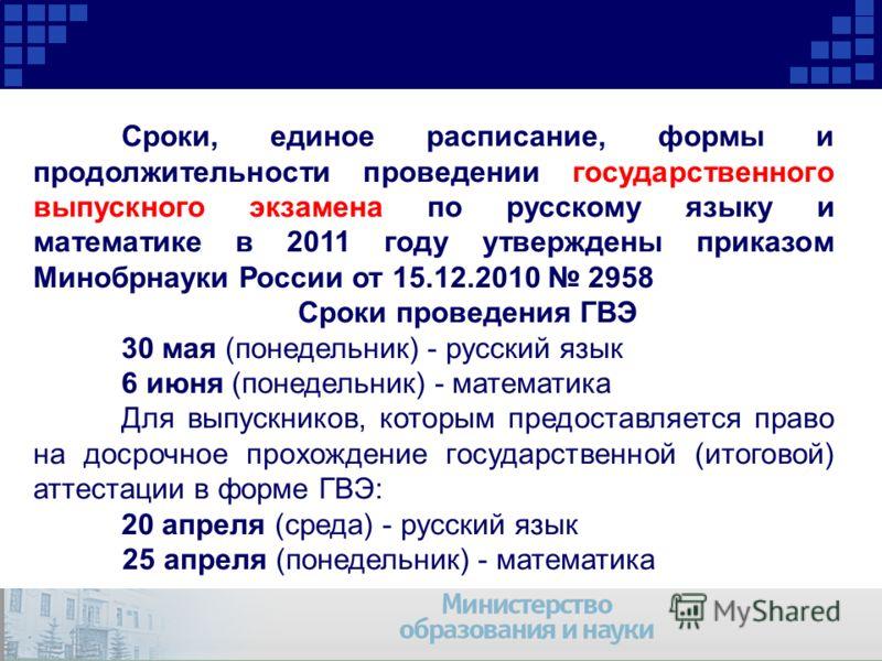 Company Logo Сроки, единое расписание, формы и продолжительности проведении государственного выпускного экзамена по русскому языку и математике в 2011 году утверждены приказом Минобрнауки России от 15.12.2010 2958 Сроки проведения ГВЭ 30 мая (понедел