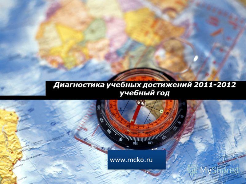Company LOGO Диагностика учебных достижений 2011-2012 учебный год www.mcko.ru