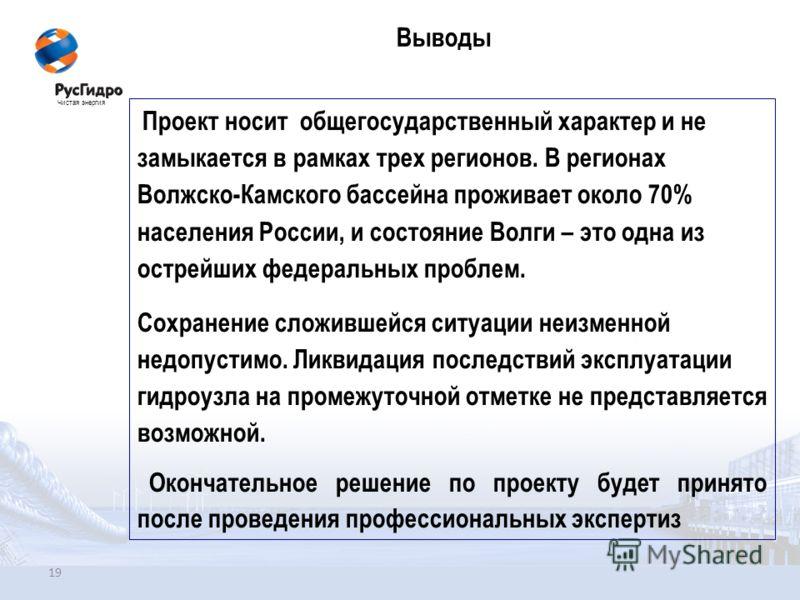 19 Проект носит общегосударственный характер и не замыкается в рамках трех регионов. В регионах Волжско-Камского бассейна проживает около 70% населения России, и состояние Волги – это одна из острейших федеральных проблем. Сохранение сложившейся ситу