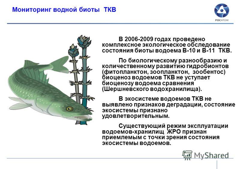 Мониторинг водной биоты ТКВ В 2006-2009 годах проведено комплексное экологическое обследование состояния биоты водоема В-10 и В-11 ТКВ. По биологическому разнообразию и количественному развитию гидробионтов (фитопланктон, зоопланктон, зообентос) биоц