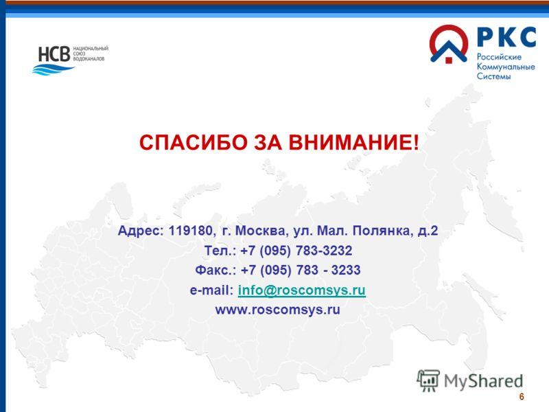 6 СПАСИБО ЗА ВНИМАНИЕ! Адрес: 119180, г. Москва, ул. Мал. Полянка, д.2 Тел.: +7 (095) 783-3232 Факс.: +7 (095) 783 - 3233 e-mail: info@roscomsys.ruinfo@roscomsys.ru www.roscomsys.ru