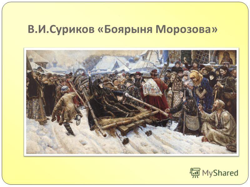 В. И. Суриков « Боярыня Морозова »