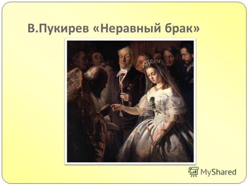В. Пукирев « Неравный брак »