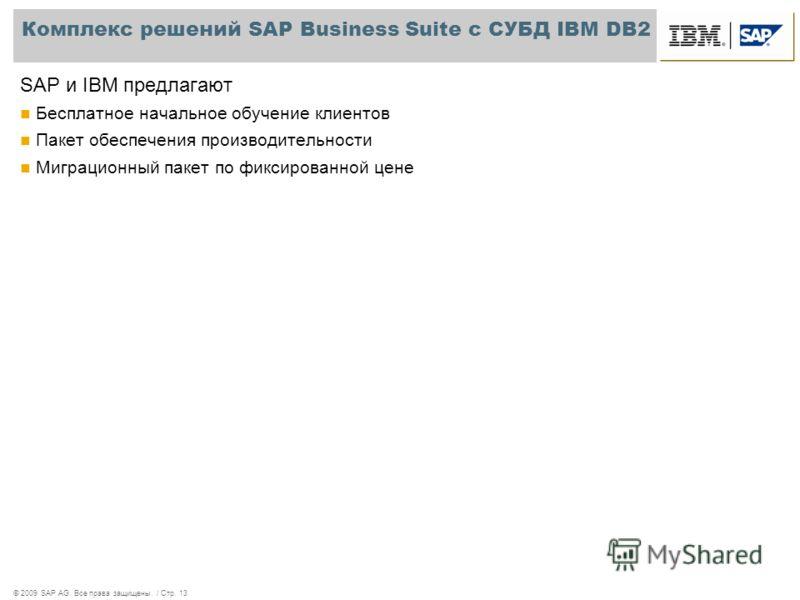 © 2009 SAP AG. Все права защищены. / Стр. 13 Комплекс решений SAP Business Suite с СУБД IBM DB2 SAP и IBM предлагают Бесплатное начальное обучение клиентов Пакет обеспечения производительности Миграционный пакет по фиксированной цене