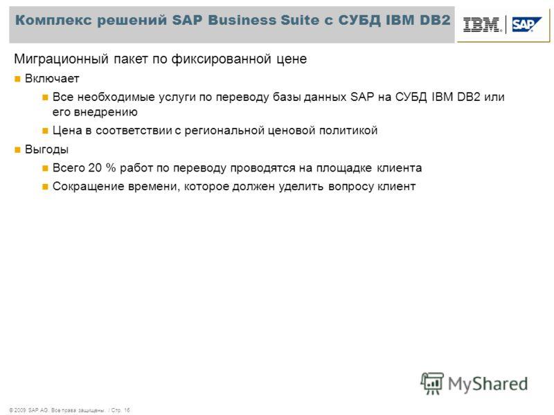 Миграционный пакет по фиксированной цене Включает Все необходимые услуги по переводу базы данных SAP на СУБД IBM DB2 или его внедрению Цена в соответствии с региональной ценовой политикой Выгоды Всего 20 % работ по переводу проводятся на площадке кли