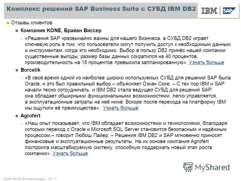 © 2009 SAP AG. Все права защищены. / Стр. 17 Комплекс решений SAP Business Suite с СУБД IBM DB2 Отзывы клиентов Компания KONE, Брайан Виссер – «Решения SAP чрезвычайно важны для нашего бизннеса, а СУБД DB2 играет ключевую роль в том, что пользователи