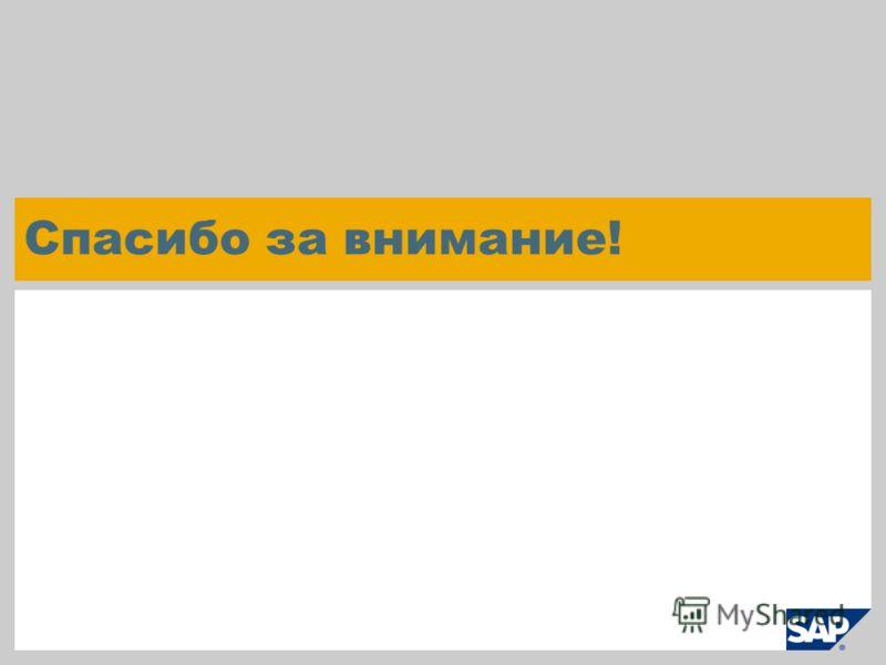 © 2009 SAP AG. Все права защищены. / Стр. 19 Спасибо за внимание!