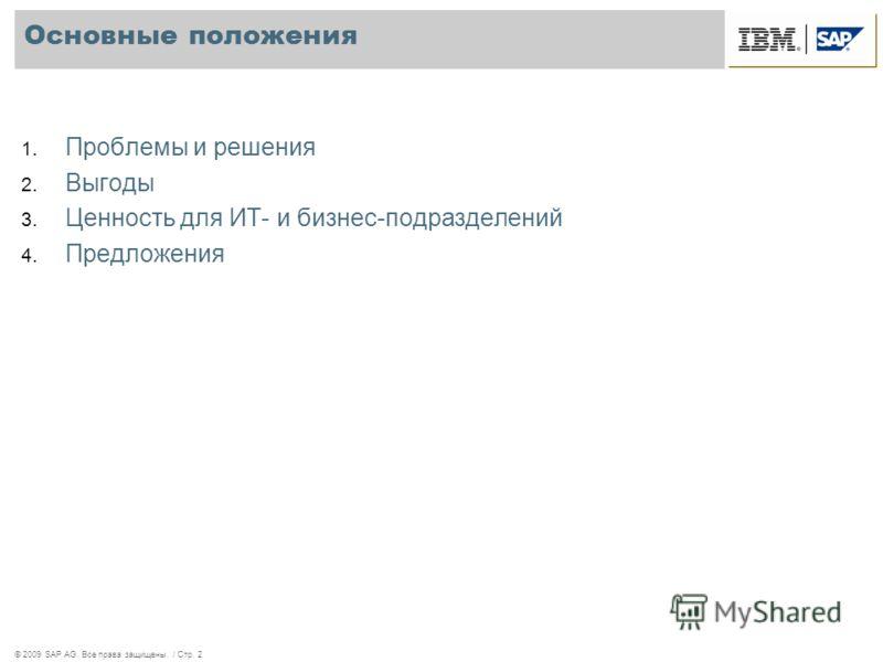 © 2009 SAP AG. Все права защищены. / Стр. 2 1. Проблемы и решения 2. Выгоды 3. Ценность для ИТ- и бизнес-подразделений 4. Предложения Основные положения