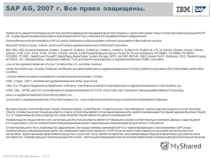 © 2009 SAP AG. Все права защищены. / Стр. 20 SAP AG, 2007 г. Все права защищены. Любая часть данной публикации может быть воспроизведена или передана в какой-либо форме и с какой-либо целью только после получения разрешения SAP AG. Содержащаяся в дан
