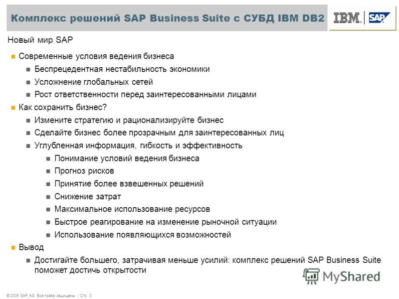 © 2009 SAP AG. Все права защищены. / Стр. 3 Комплекс решений SAP Business Suite с СУБД IBM DB2 Новый мир SAP Современные условия ведения бизнеса Беспрецедентная нестабильность экономики Усложнение глобальных сетей Рост ответственности перед заинтерес