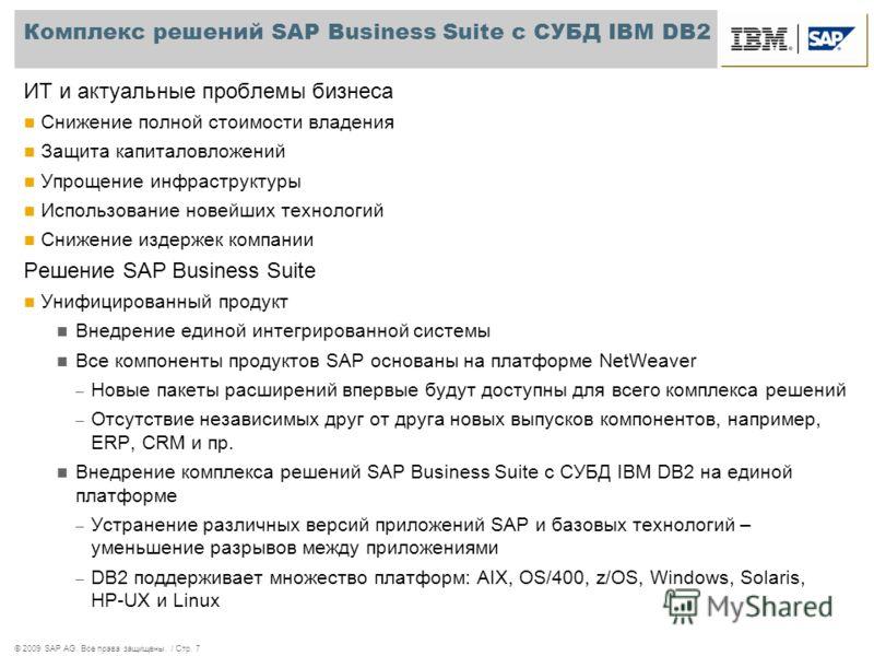 © 2009 SAP AG. Все права защищены. / Стр. 7 Комплекс решений SAP Business Suite с СУБД IBM DB2 ИТ и актуальные проблемы бизнеса Снижение полной стоимости владения Защита капиталовложений Упрощение инфраструктуры Использование новейших технологий Сниж