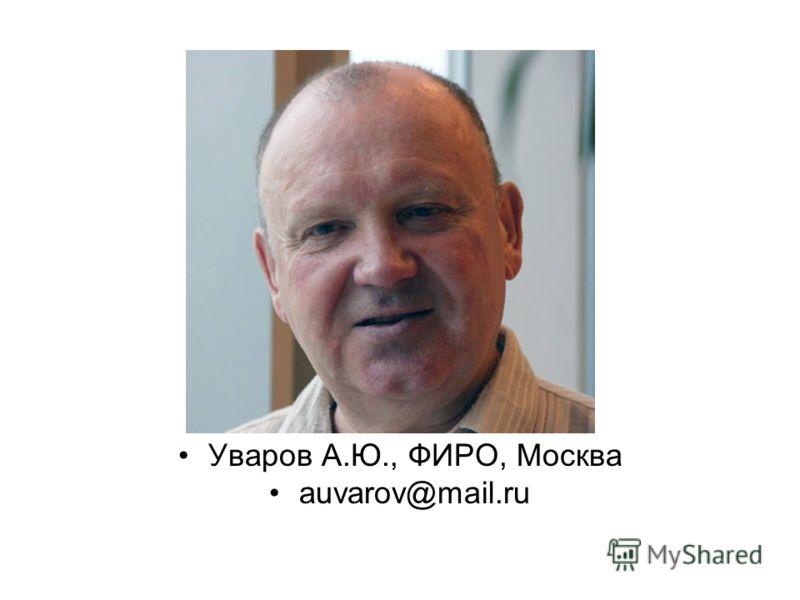 Уваров А.Ю., ФИРО, Москва auvarov@mail.ru