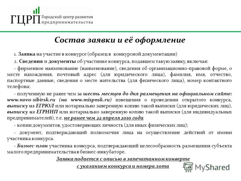 заявка на участие в семинаре образец