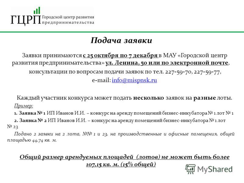 Подача заявки Заявки принимаются с 25 октября по 7 декабря в МАУ «Городской центр развития предпринимательства» ул. Ленина, 50 или по электронной почте, консультации по вопросам подачи заявок по тел. 227-59-70, 227-59-77, e-mail: inf0@mispnsk.ruinf0@