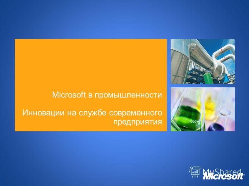 Microsoft в промышленности Инновации на службе современного предприятия