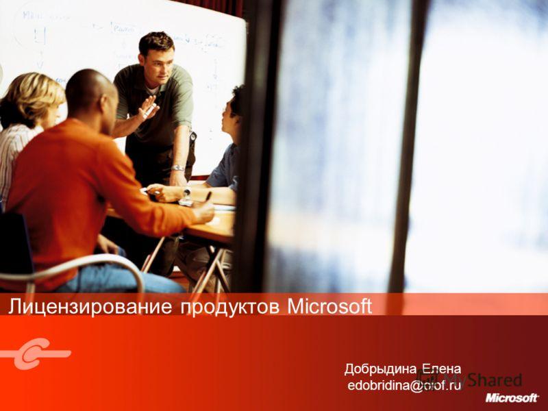 Лицензирование продуктов Microsoft Добрыдина Елена edobridina@olof.ru