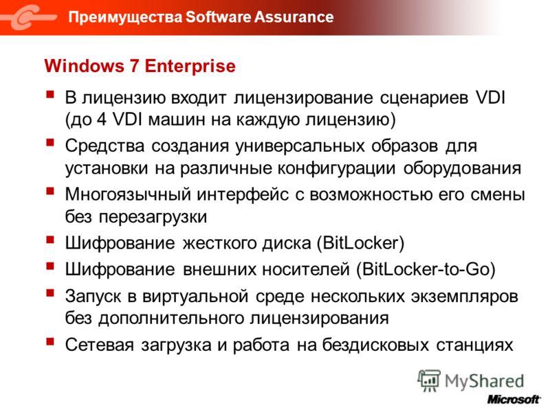 Преимущества Software Assurance Windows 7 Enterprise В лицензию входит лицензирование сценариев VDI (до 4 VDI машин на каждую лицензию) Средства создания универсальных образов для установки на различные конфигурации оборудования Многоязычный интерфей