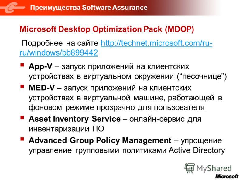 Преимущества Software Assurance Microsoft Desktop Optimization Pack (MDOP) Подробнее на сайте http://technet.microsoft.com/ru- ru/windows/bb899442http://technet.microsoft.com/ru- ru/windows/bb899442 App-V – запуск приложений на клиентских устройствах