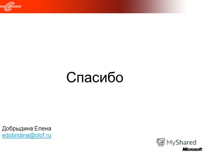 Спасибо Добрыдина Елена edobridina@olof.ru
