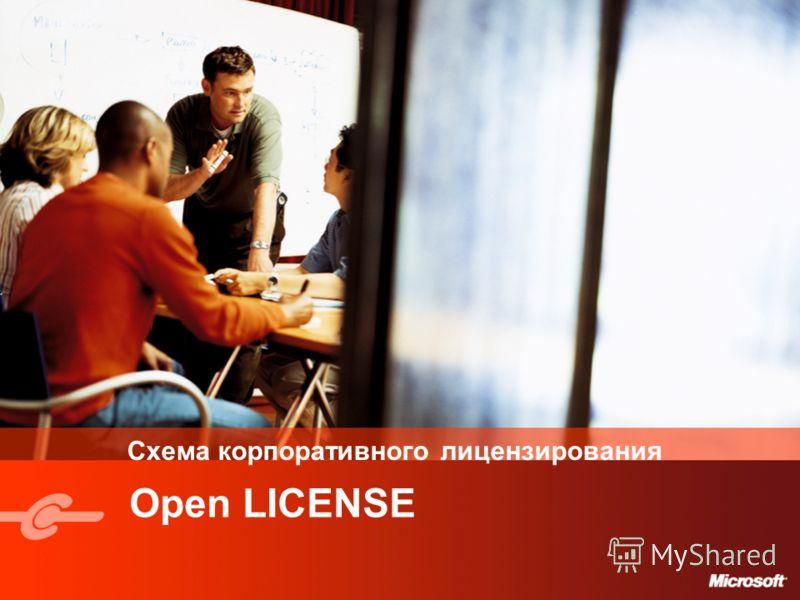 Схема корпоративного лицензирования Open LICENSE