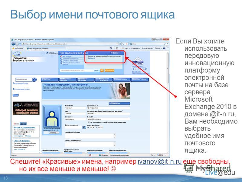 13 Выбор имени почтового ящика Если Вы хотите использовать передовую инновационную платформу электронной почты на базе сервера Microsoft Exchange 2010 в домене @it-n.ru, Вам необходимо выбрать удобное имя почтового ящика. Спешите! «Красивые» имена, н