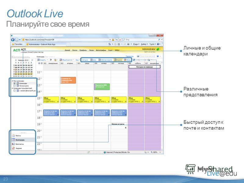 23 Личные и общие календари Различные представления Быстрый доступ к почте и контактам Outlook Live Планируйте свое время