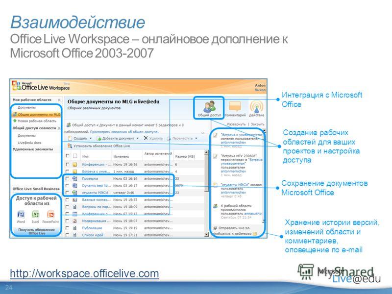 24 Взаимодействие Office Live Workspace – онлайновое дополнение к Microsoft Office 2003-2007 Создание рабочих областей для ваших проектов и настройка доступа Интеграция с Microsoft Office Сохранение документов Microsoft Office Хранение истории версий