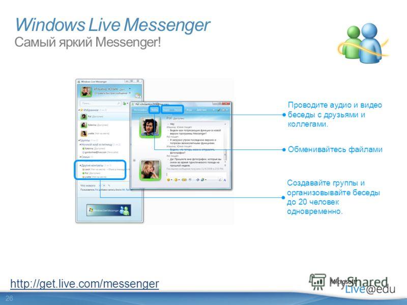 26 Проводите аудио и видео беседы с друзьями и коллегами. Обменивайтесь файлами Создавайте группы и организовывайте беседы до 20 человек одновременно. Windows Live Messenger Самый яркий Messenger! http://get.live.com/messenger