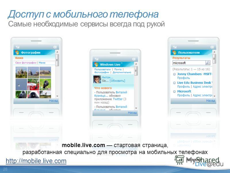 28 mobile.live.com стартовая страница, разработанная специально для просмотра на мобильных телефонах Доступ с мобильного телефона Самые необходимые сервисы всегда под рукой http://mobile.live.com