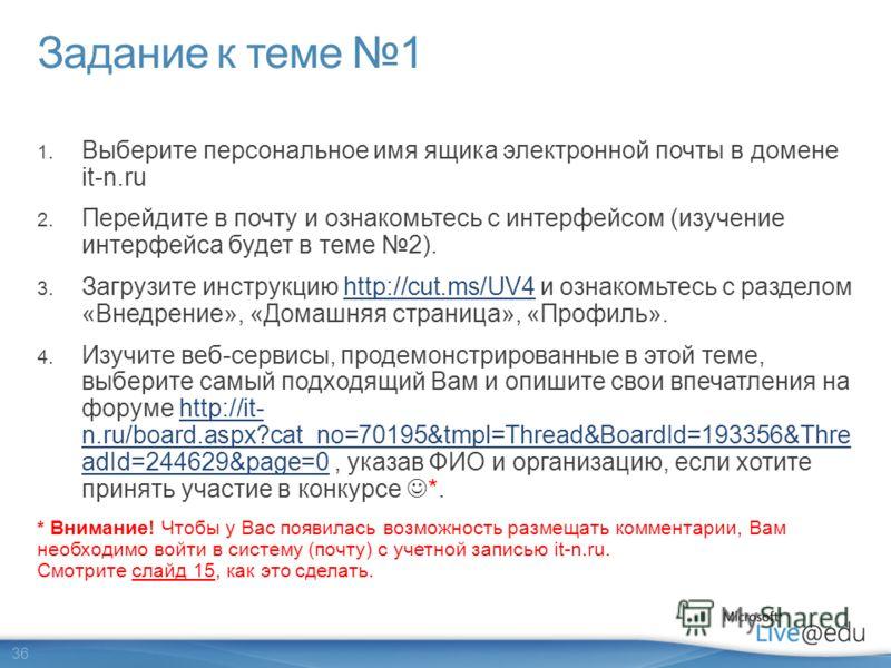 36 Задание к теме 1 1. Выберите персональное имя ящика электронной почты в домене it-n.ru 2. Перейдите в почту и ознакомьтесь с интерфейсом (изучение интерфейса будет в теме 2). 3. Загрузите инструкцию http://cut.ms/UV4 и ознакомьтесь с разделом «Вне