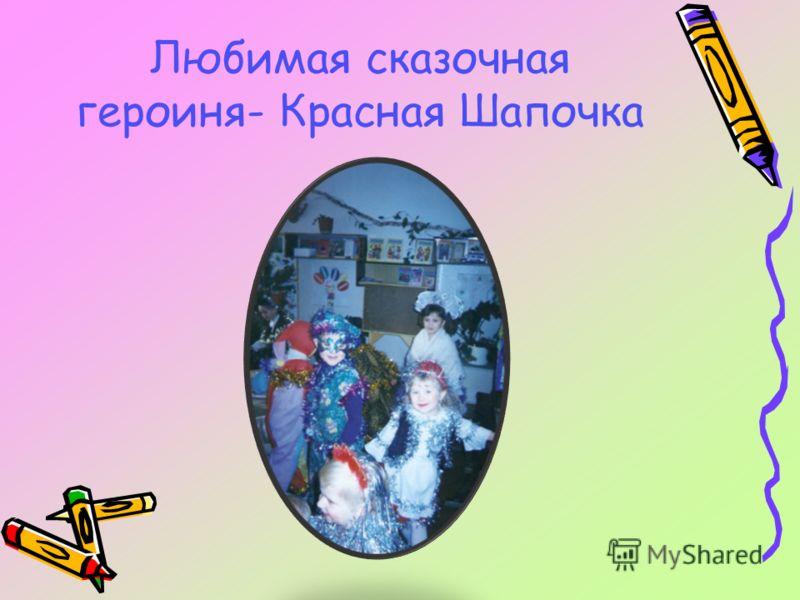 Любимая сказочная героиня- Красная Шапочка