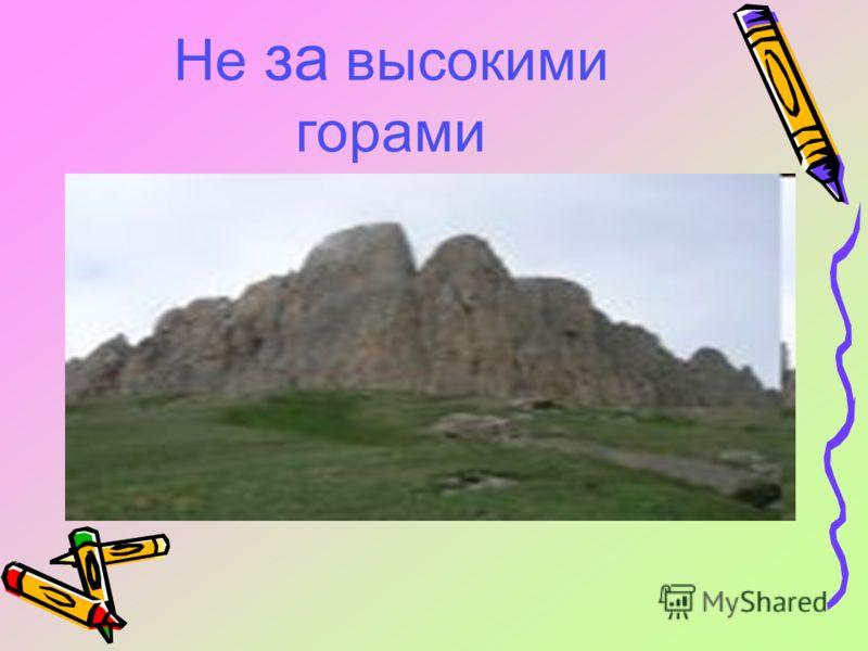 Не за высокими горами