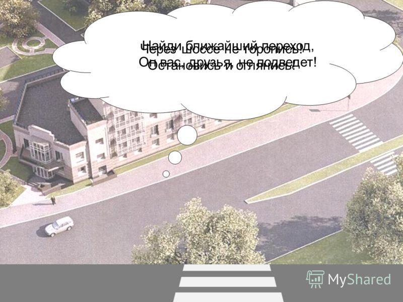 И даже в соседний дом Придется идти вам пешком! На зеленый свет идите Велосипед за руль ведите!