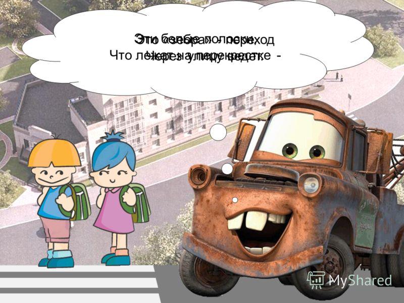 Через шоссе не торопись! Остановись и оглянись! Найди ближайший переход, Он вас, друзья, не подведет!