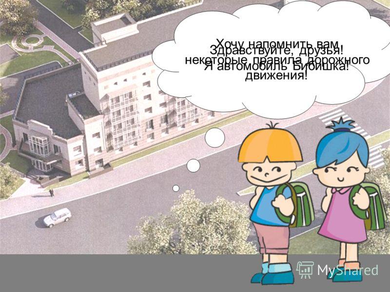 Правила дорожного движения 2011 год для детей и подростков
