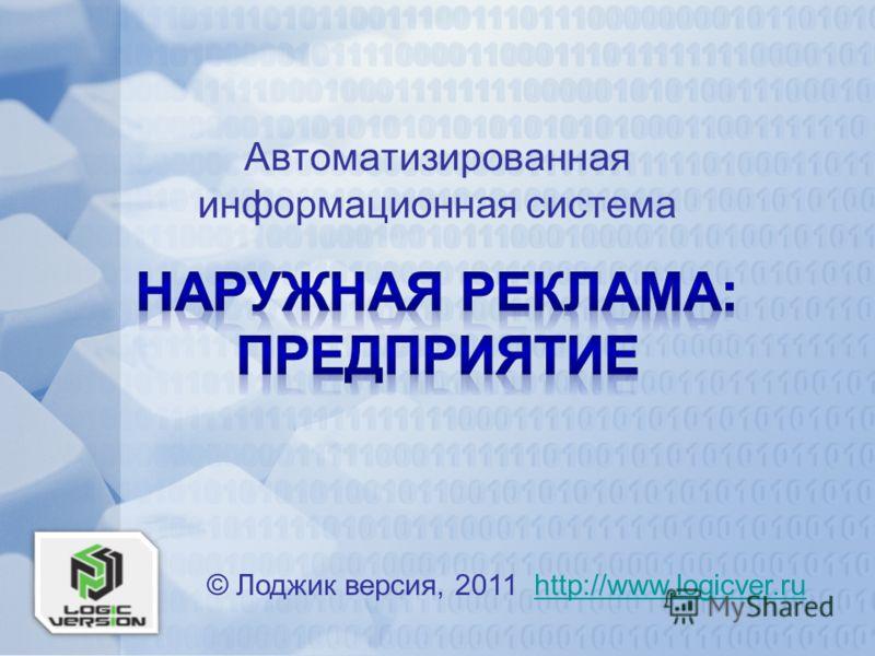 Автоматизированная информационная система © Лоджик версия, 2011 http://www.logicver.ruhttp://www.logicver.ru