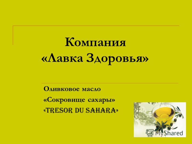 Компания «Лавка Здоровья» Оливковое масло «Сокровище сахары» «Tresor du Sahara»
