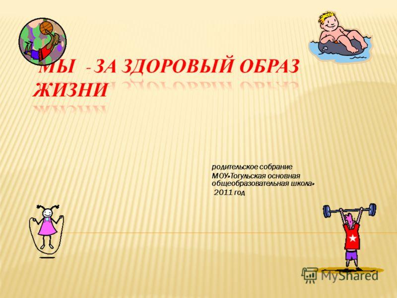 родительское собрание МОУ»Тогульская основная общеобразовательная школа» 2011 год