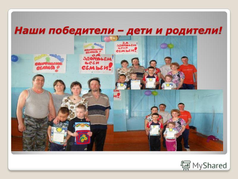 Наши победители – дети и родители!