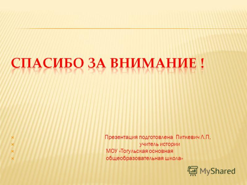 Презентация подготовлена Питкевич Л.П, учитель истории МОУ «Тогульская основная общеобразовательная школа»
